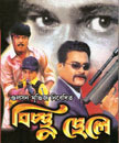 Bichchu Chhele 2005 Bengali Movie Watch Online