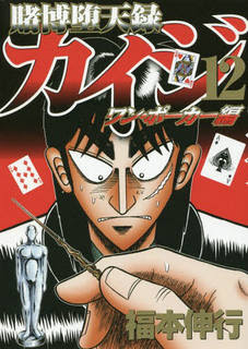 [福本伸行] 賭博堕天録カイジ ワン・ポーカー編 第01-12巻
