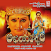 Akhilandeshwari (2014) Telugu Mp3 Songs Free Download