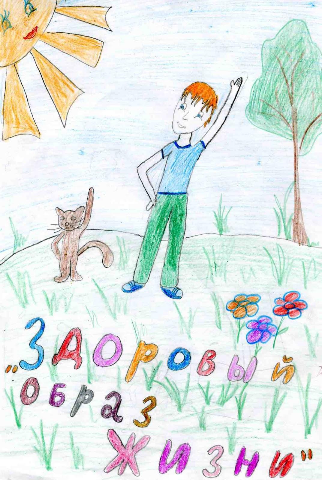 Разработка конкурса рисунков на тему семья