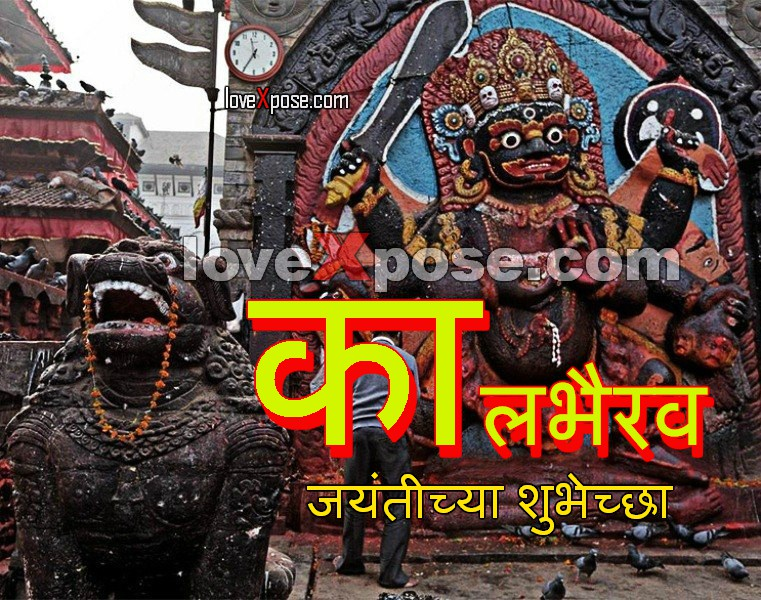 god kal bhairav photo