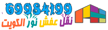 شركة نقل عفش الكويت التميز 69651515