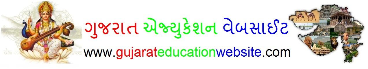 www.gujarateducationwebsite.com