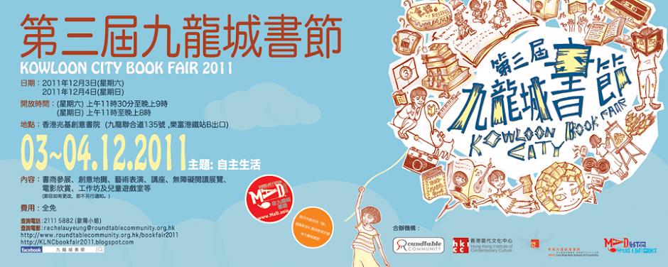 第三屆九龍城書節 Kowloon City Book Fair 2011