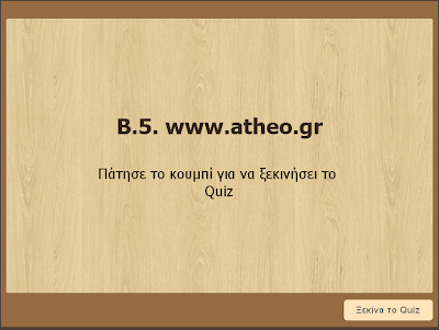 http://users.sch.gr/gakribo/t/ie/B.5.q/index.html