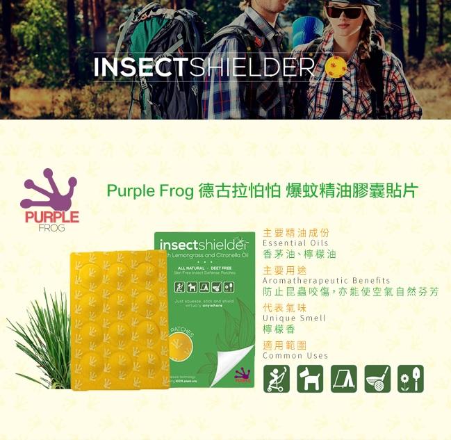Purple Frog 爆蚊精油膠囊貼片