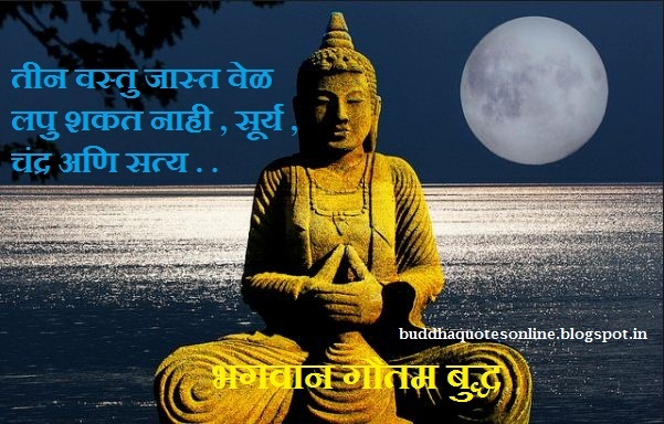 buddha quotes online buddha quotes thoughts in marathi