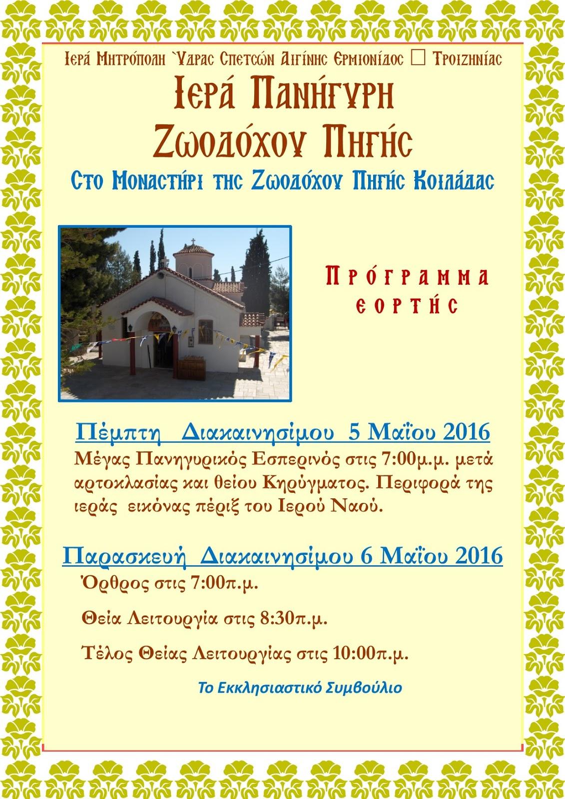 Εορτάζει το Μοναστήρι της Ζωοδόχου Πηγής στην Κοιλάδα στις 5 & 6 Μαΐου 2016