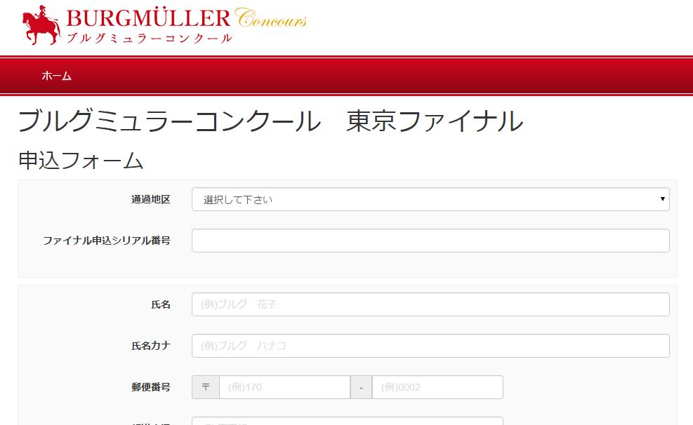 東京ファイナル申込画面の見本