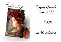 http://vintagecafecard.blogspot.ru/2014/01/flowers-parade-rose.html