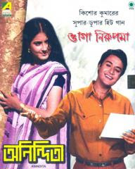 Anindita (1972) - Bengali Movie