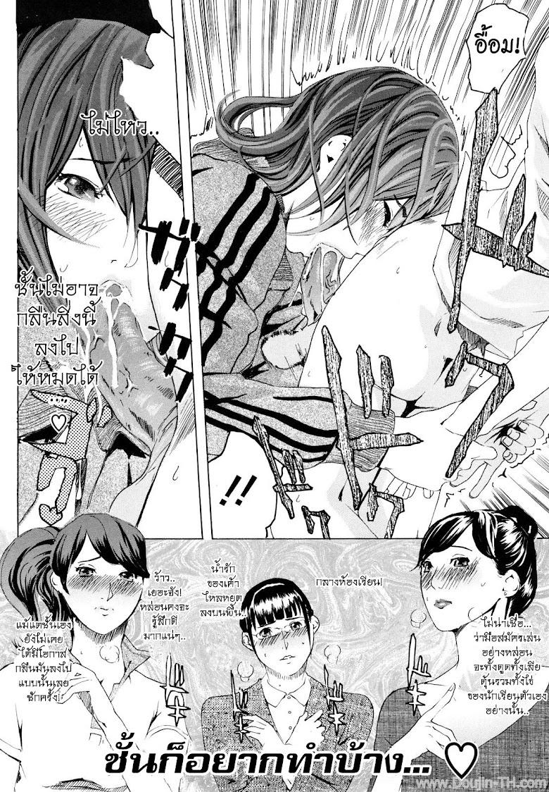 4 อาจารย์สาวผู้น่าสะพรึงกลัว - หน้า 11