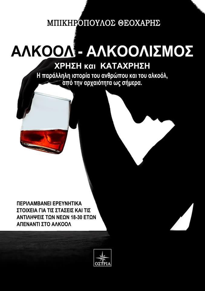 ΑΛΚΟΟΛ-ΑΛΚΟΟΛΙΣΜΟΣ, χρήση και ΚΑΤΑΧΡΗΣΗ