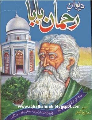 Dewan e Rehman Baba Pashto