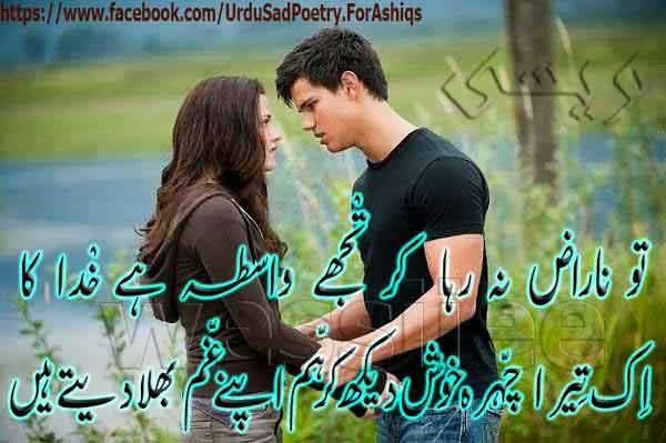 Hindi shayari sms: Sad Urdu Poetry