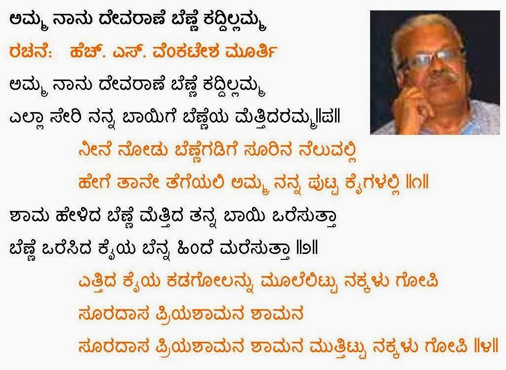Kannada Madhura Geetegalu: Amma naanu devaraane benne kaddillamma ...