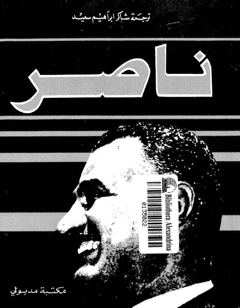 ناصر - أنتونى ناتنج pdf