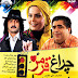 Cheragh Ghermez Movie Download
