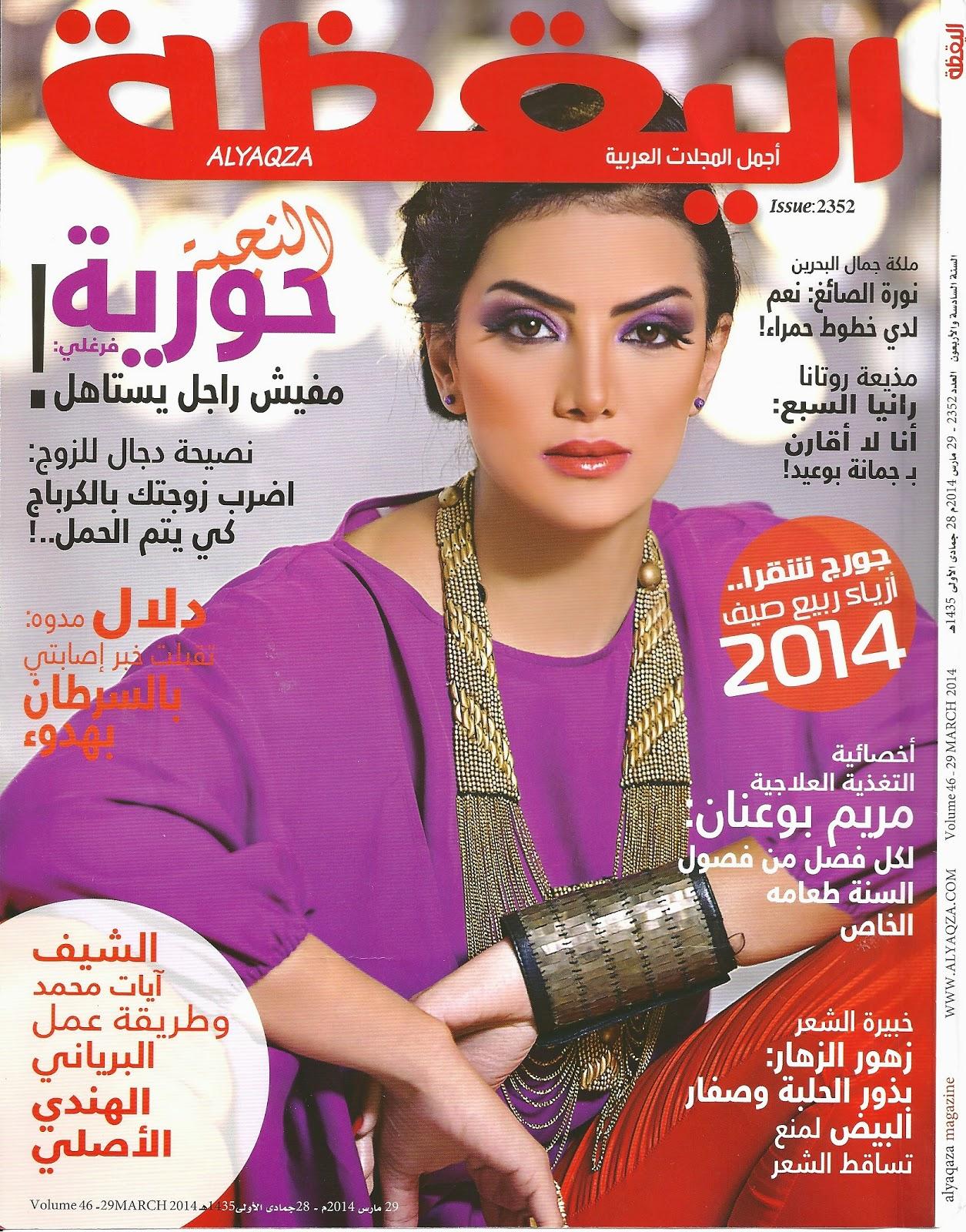 لقاء صحفي مع الكاتبة دلال عبدالرزاق مدوه في مجلة اليقظة