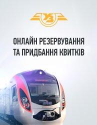 """""""Ukrzaliznytsia"""" !  Klikai na fotobaner ."""