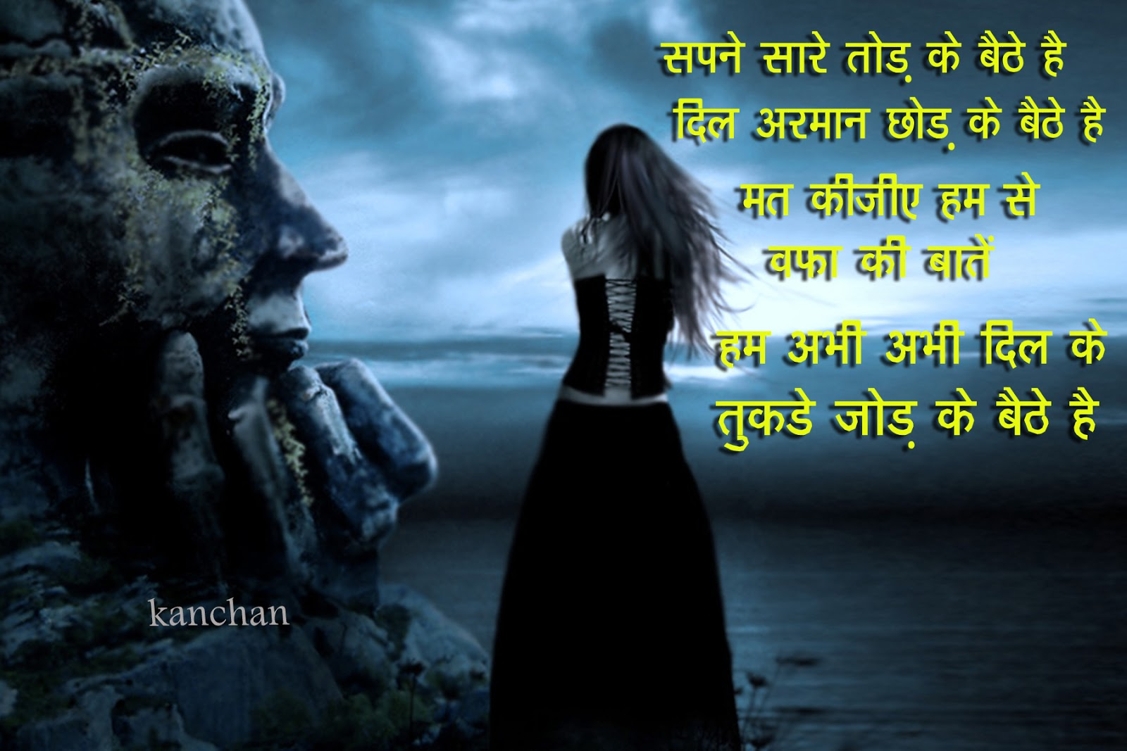 Best Hindi Sad Shayari, Latest Emotional Shayari, New