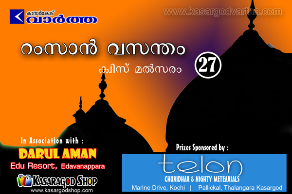 Ramsan Quiz Competition, Kasargod, Online, Facebook