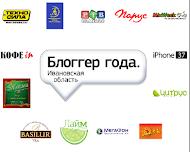 Блоггер года-2011. Ивановская область.