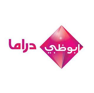 شاهد البث الحى والمباشر لقناة أبو ظبى دراما بث مباشر اون لاين لايف