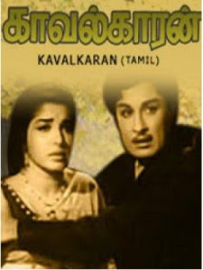 Kavalkaran 1967 Tamil Movie Watch Online