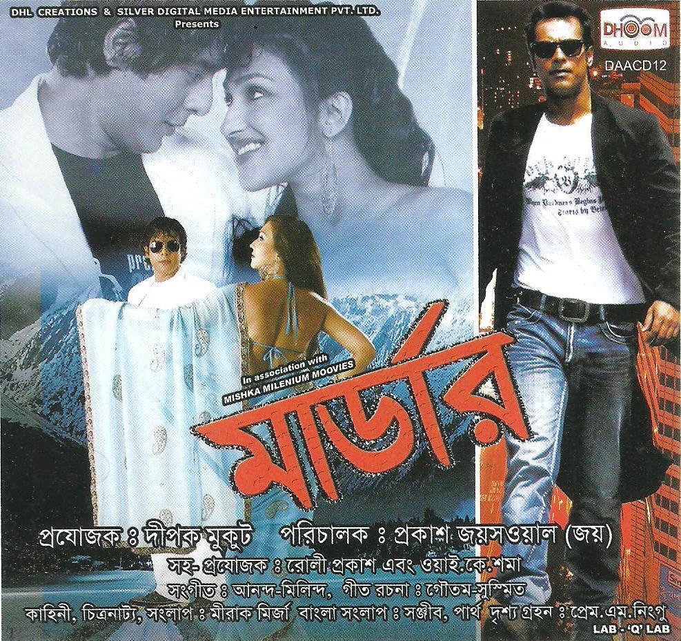 Murder (2011) [Bengali] DM - Rituparna Sengupta, Amitabh Bhattacharya, Parijat Chakraborty