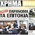 Με τοκογλυφικά επιτόκια και με την ανοχή των κυβερνήσεων χρέωναν και συνεχίζουν να χρεώνουν όλους τους Έλληνες ...οι τράπεζες! - Δικαστικές αποφάσεις απαγορεύουν χρεώσεις πάνω από 6,75%!!