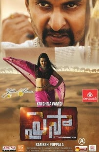 Paisa Telugu 3gp, MP4, AVI