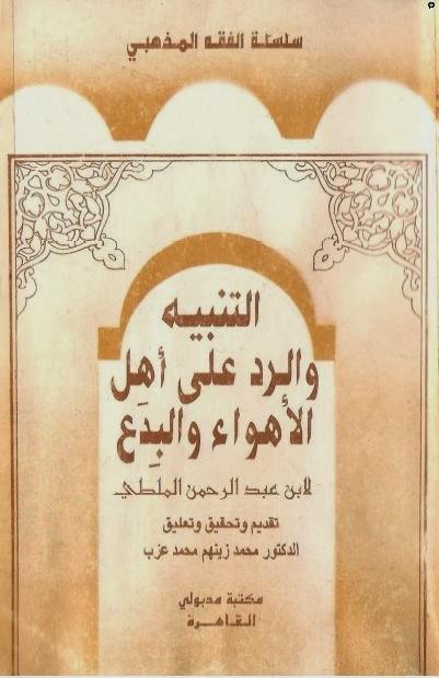 التنبيه والرد على أهل الأهواء والبدع - لأبي الحسين الملطي pdf