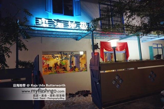 北海 Cafe | (新)沿海地带生活馆 By The Sea Cafe