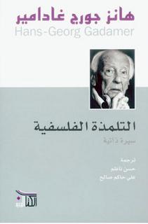 حمل كتاب التلمذة الفلسفية - هانز جورج غادامير
