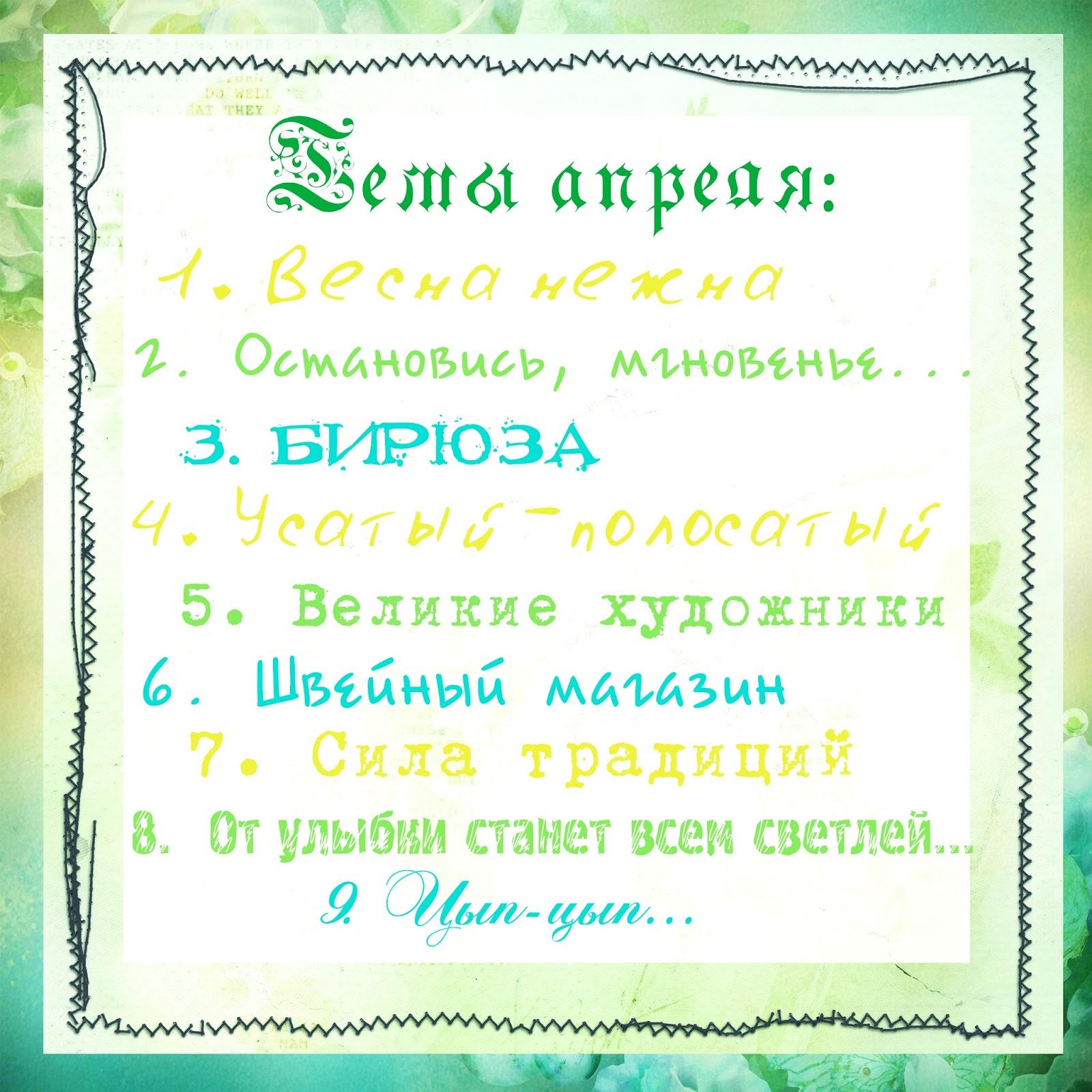 http://swesol.blogspot.ru/2015/03/gorjachijmesjacsoskrapimnaradost30.html?showComment=1427782241558#c4730372390297613143