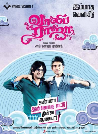 Watch Vaaliba Raja (2015) DVDScr Tamil Full Movie Watch Online Free Download