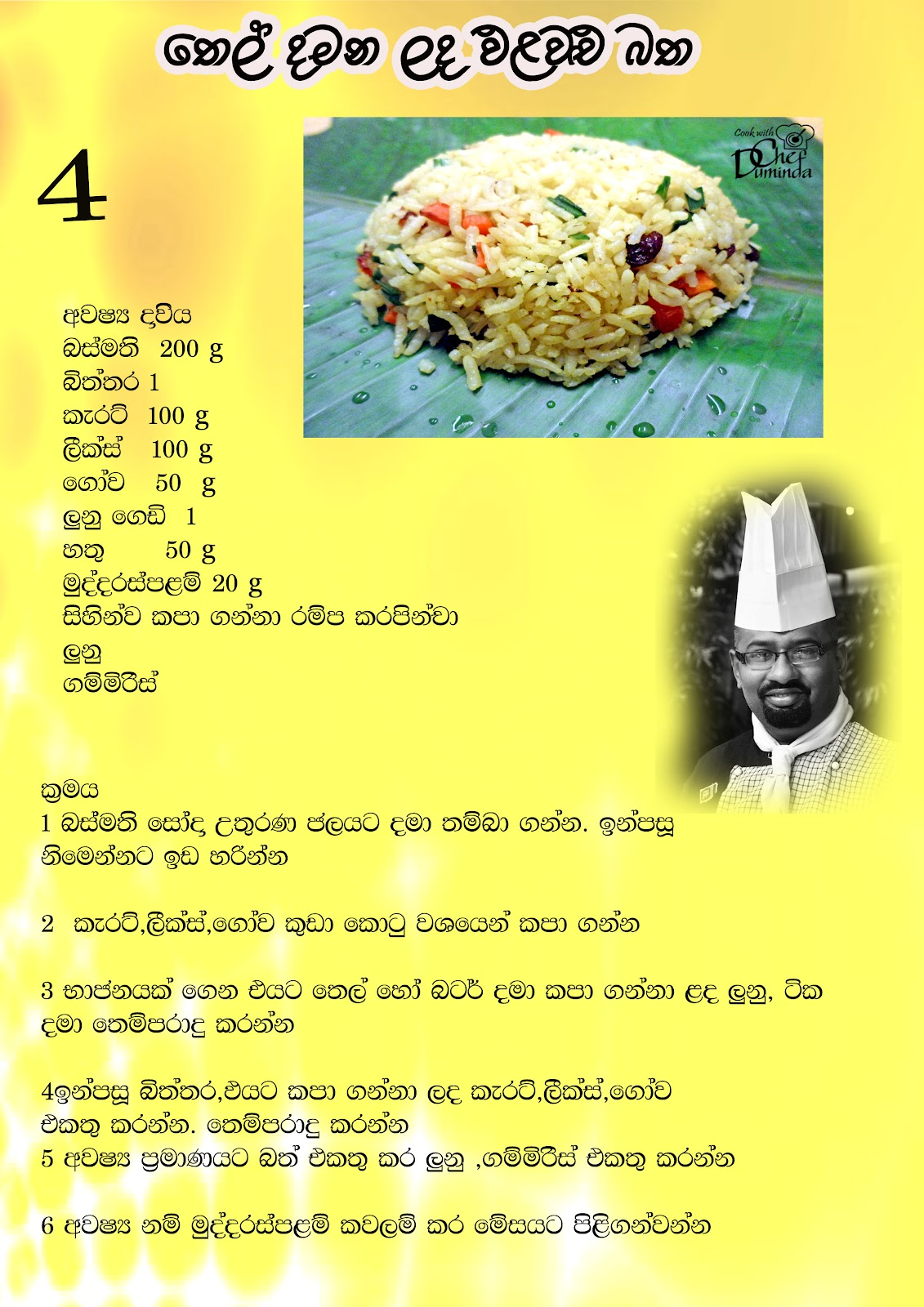 Cook with chef duminda fried fried rice forumfinder