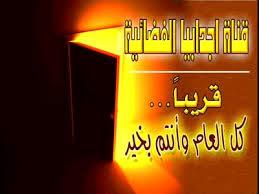 تردد قناة اجدابيا الليبية الفضائية على النايل سات Frequence Agdabia TV libyan