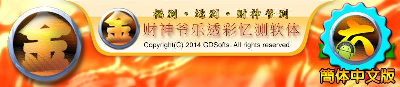 【简体中文版】六合彩6数黄金立柱2星终极版路组合APP
