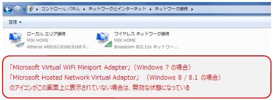 「SoftAP / Virtual WiFi」が無効になっている状態