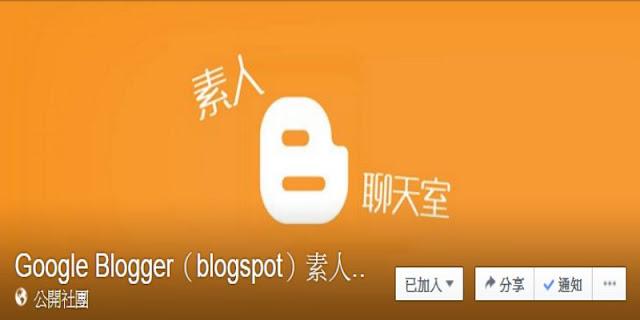 fb-fanpage-blogger-在 FB 社團與其他 Blogger 愛好者交流﹍各種中文討論區整理