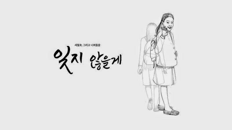 세월호 아카이브사이트