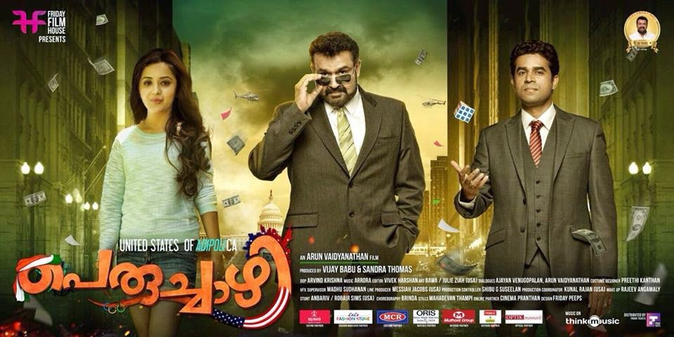 Peruchazhi review