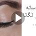 Easy Eyeliner With Tape - Full Tutorial