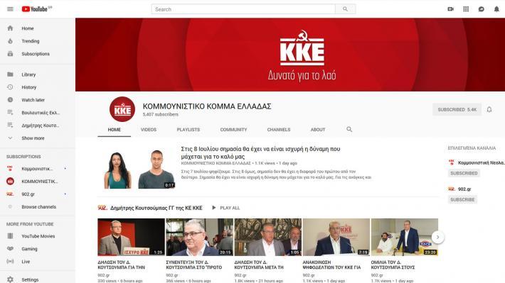 Το site και τα spot του ΚΚΕ για τις εκλογές (SPOT)