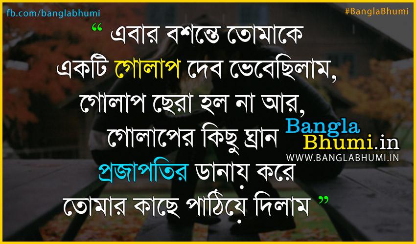 Bangla Sad Love Story Photo HD Wallpaper - Bengali calender Extended culture of Bangla