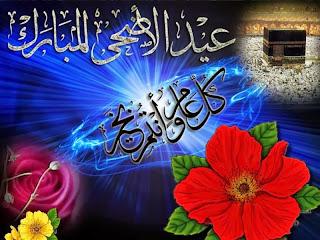 موضوع تعبير عن عيد الاضحى المبارك
