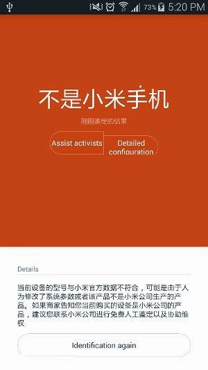 identify a fake or real xiaomi phone