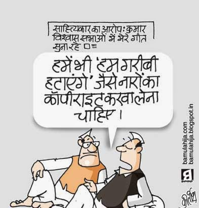 congress cartoon, poverty cartoon, election 2014 cartoons, cartoons on politics, indian political cartoon